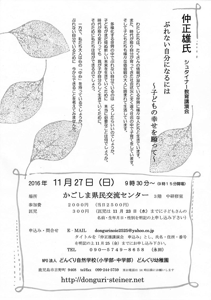 仲正雄氏「シュタイナー教育講演会」