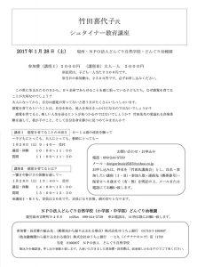 2017年 1/28(土)竹田喜代子氏シュタイナー教育講座